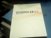 现代汉语存现句的多维研究(一版一印)、