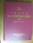 中国共产党湖北省鄂州市组织史资料 第四卷[2001.12--2006-12]