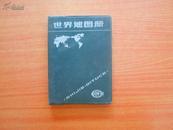 世界地图册(塑套本)