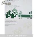 新闻英语(第2版)王蕾编 浙江大学出版社 9787308032858