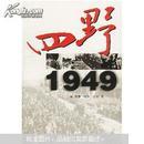 四野:1949