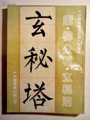 中国传统名帖放大临摹本 【旧藏书】唐 柳公权,玄秘塔