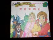 世界童话名著连环画丛书.:罗茜的旅行