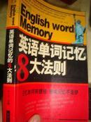 英语单词速记的八大法则
