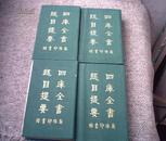 四库全书总目提要 1—4册全(民国精装、内页未翻动、封面重修)