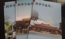 科举学论丛(第1-3辑)2013年  (全三册)   全新