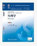 生理学  第八版8版 朱大年,王庭槐  人民卫生出版社