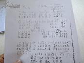渔家傲  《松风阁琴谱》 凌律打谱整理  1页 古琴油印书