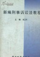新编刑事诉讼法教程