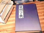 康熙字典.大16开精装1版1印