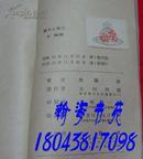 日文原版书:标本の染色(昭和22年11月一版一印)C-1层