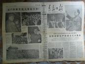 文革老报纸青岛日报 1966-08-21 林彪照片