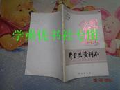 中国民间谚语集成,安徽卷:界首县资料本