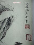仿 画坛古人 卢鸿 草堂笔 墨宝:小斗方(景物)