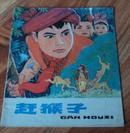 赶猴子(40开彩绘,1977一版一印)