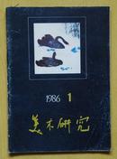 美术研究  1986年  第1期