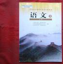 语文3     普通高中标准教科书, 附光盘