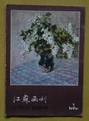 江苏画刊 1980年  第1期