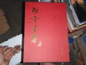 《谢牛画集》8开大型画册 硬精装   带盒套