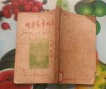 文物参考资料 第二卷 第十二期 中南专号