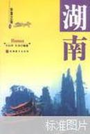 华夏之旅湖南 李向群 崔勇  主编 旅游教育出版社  新书库存店