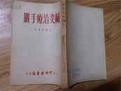 针灸治疗手册(1953年版  竖版)
