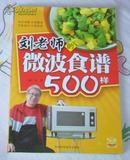 刘老师的微波食谱500样 全一册 全新