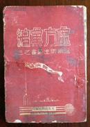 边区书---处方汇编  太岳政报社1947年编印