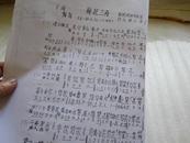 梅花三弄 又名《梅花引》《玉妃引》根据 明《神奇秘谱》许光毅 打谱 4页 古琴油印书