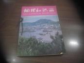 地理知识(1981年第1-12期)