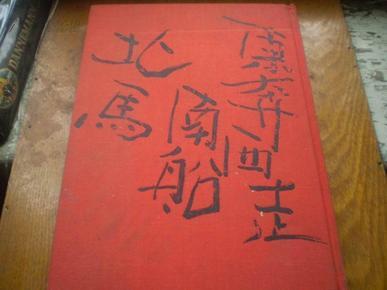 日本原版《东奔西走南船北马》