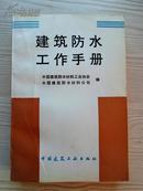 建筑防水工作手册