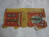 老烟标孔网孤品 铁塔烟标