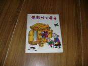 《带轮子的小房子》库存全新,24开本