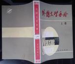 外国文学手册(上册)