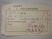 中国少年报稿费