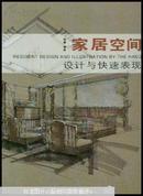 [正版]家居空间--设计与快速表现/杨健