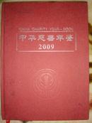 中华慈善年鉴(2009)