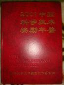 2001中国科学技术奖励年鉴