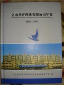 文山开开药业有限公司年鉴(2002-2012)