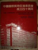 中国国际贸易促进委员会成立四十周年(1952-1992)(全铜版彩色印刷)