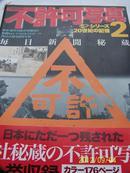 日本每日新闻社不许可写真集《20世纪的记忆2》1937/9-1943年华北、汉口、九江、海南、香港等地作战写真!
