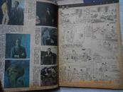 26062《连环画画报》--1988年第3、5、7期三本合售
