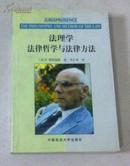 法理学法律哲学与法律方法