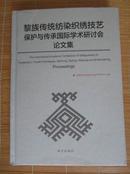 黎族传统纺染织绣技艺保护与传承国际学术研讨会论文集