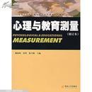 心理与教育测量(修订本)  [PSYCHOLOGICAL&EDUCATIONALMEASUREMENT]