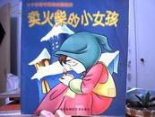 卖火柴的小女孩【中国民族摄影艺术出版社】