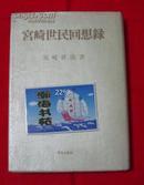日文原版书:宫崎世民回想录(精装本,布面)内有大量黑白照片,1984年一版一印。C-2层