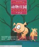动物庄园:彩色插画本