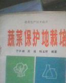 蔬菜保护地栽培----蔬菜生产技术丛书  独本